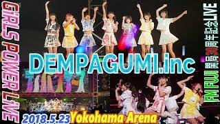 2018.5.23:横浜アリーナ FM-FUJI開局30周年記念ライブ GIRLS POWER LIV...