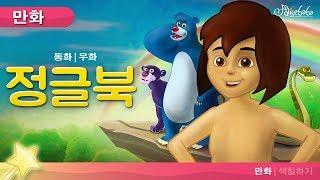 정글 북 - 동화 - 만화 - 어린이를 위한 동화 - 만화 애니메이션