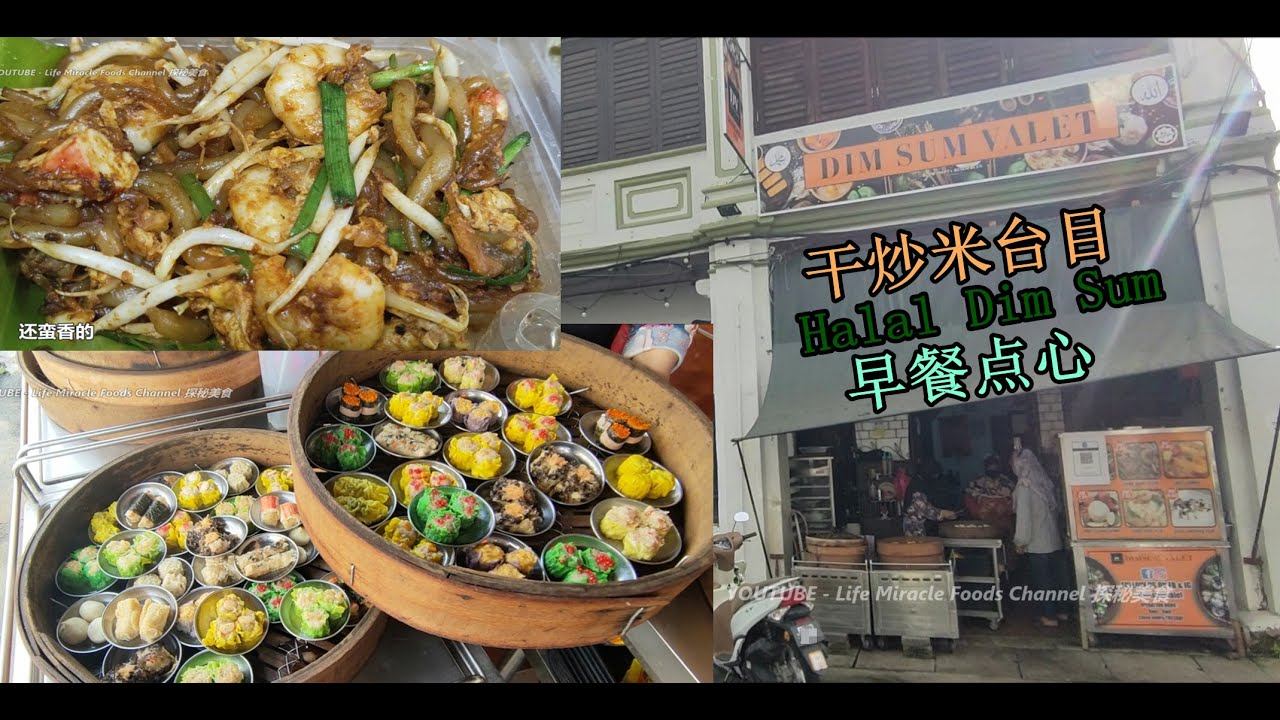 点心包点干炒米台目炒饭面槟城穆斯林华人美食 Dim sum fried bee tai bak Penang halal chinese food
