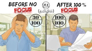 HOW TO INCREASE CONCENTRATION IN TAMIL | study with full concentration |DEEP WORK| almost everything