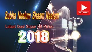 New Desi Song 2018 | Neelum Valley Songs ( Subha Neelum Sham Neelum ) By Khalid Parwana | Kashmir Tv