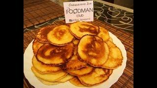 Оладьи на молоке: рецепт от Foodman.club