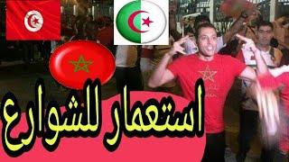 لن تصدق ماذا فعل المغاربة و التونسيين و الجزائريين بفرنسا بعد فوز المنتخب المغربي