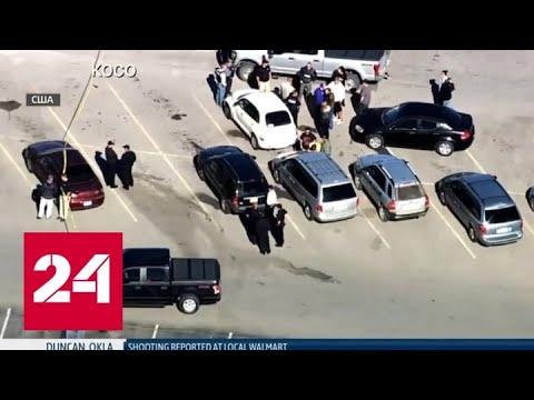 В США в перестрелке из-за спора на парковке погибли три человека - Россия 24