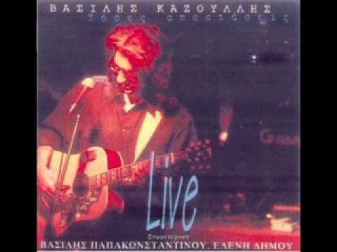 Βασίλης Καζούλης - Το τελευταίο (Αμοργός)  {Τόσες αποστάσεις live 2000}