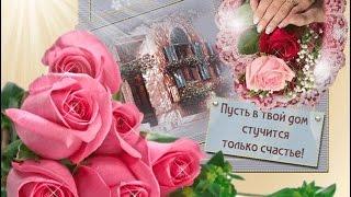 Поздравительные открытки онлайн
