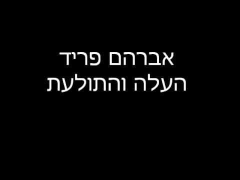 Avraham Frid - אברהם פריד - העלה והתולעת