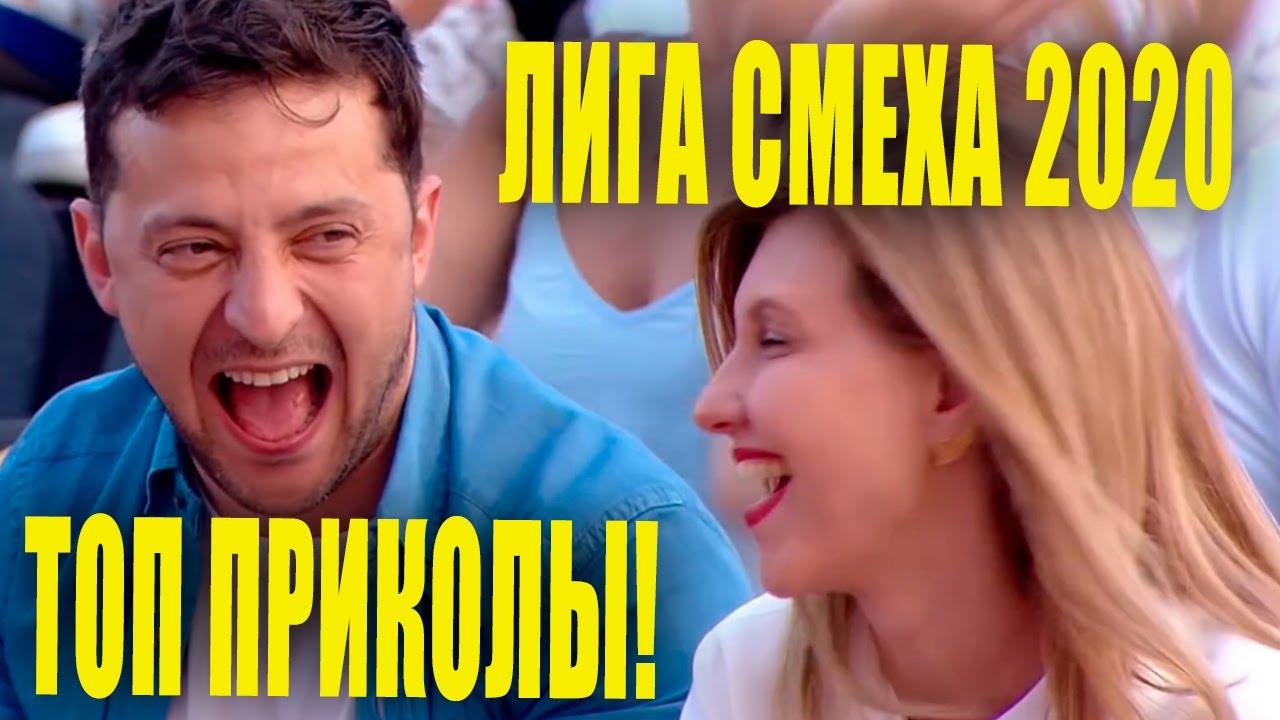 Бомжи из Стояновки капитан БОКЛАН на Лиге Смеха 2020 - Лучшие Приколы Июнь 2020