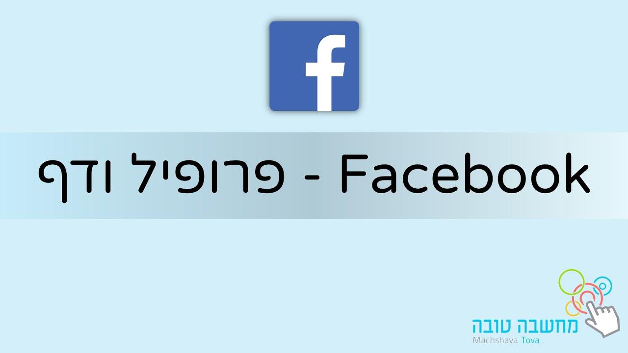 6.4.20 'פייסבוק חלק ב