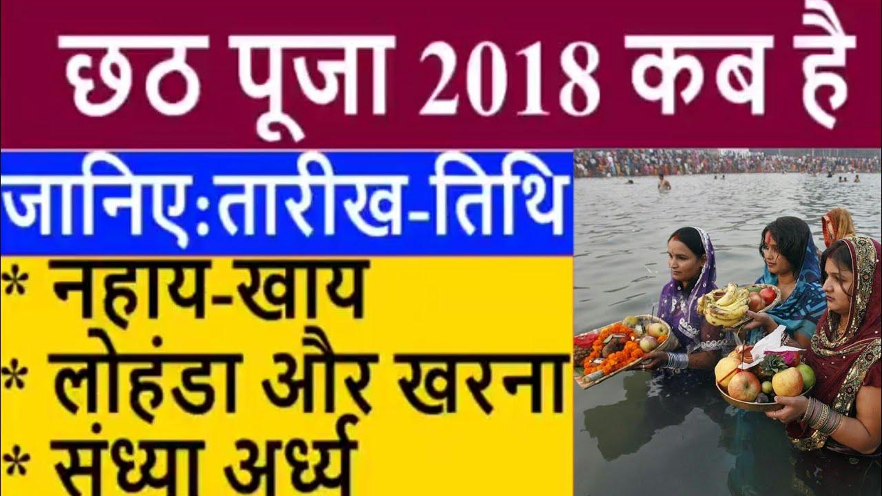 छठ पूजा विधि 2018, शुभ मुहूर्त, नहाय खाय, लोहंडा और खरना, संध्या अर्ध्य, ठेकुआ | Chatt puja vidhi