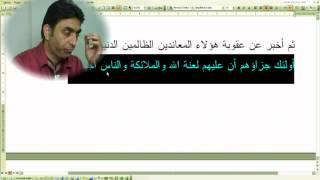 Al-i İmran suresi 86--87 (Doç. Dr. Halis AYDEMİR)