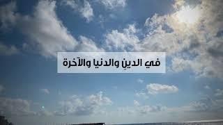 دعوة صباحية   ردد دعاء النبي ﷺ كل يوم