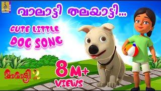 Valatti Thalayatti|Latest Malayalam Kids Cartoon Song |Cute Dog Song| New Cartoon Dog Song|  Mamatti