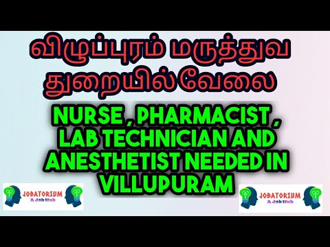 Villupuram Jobs | Medical Staffs Required In Villupuram | Villuppuram Vacancy | Jobatorium