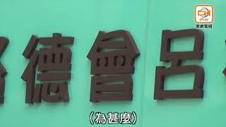 Publication Date: 2018-03-22 | Video Title: 屯門呂祥光小學失呈分試答卷 全級滿分惹不滿