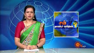 Sun Seithigal | சன் பிற்பகல் செய்திகள் | 09.08.2020 | Afternoon News | Sun News