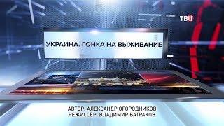 Украина. Гонка на выживание. Специальный репортаж