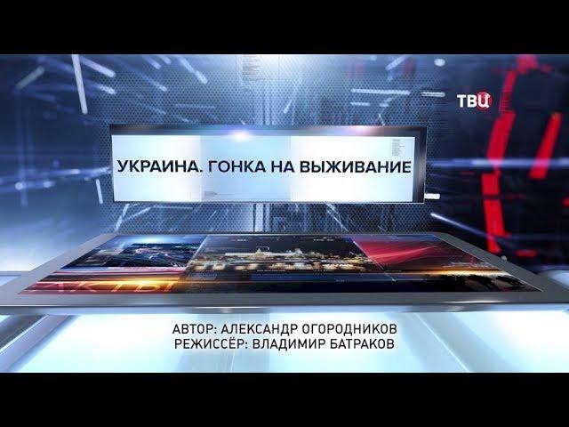Специальный репортаж. Украина: Гонка на выживание