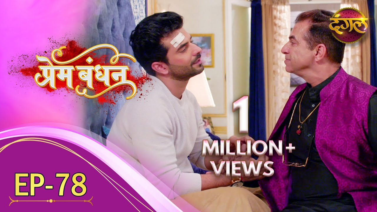 Download Prem Bandhan - प�रेम बंधन    New Full Episode 78    New TV Show   Dangal TV Channel