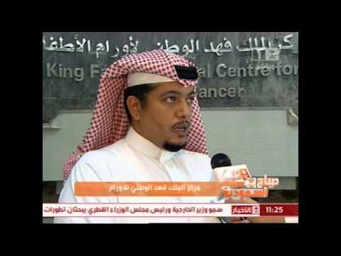 مركز الملك فهد الوطني للأورام الأطفال صباح السعودية Youtube