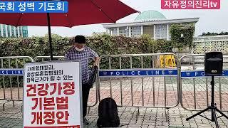 ♡국회성벽 기도회♡*동성 애  차별  금지법  철폐- …