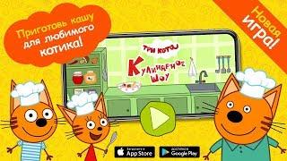 Три Кота: Кулинарное шоу (Новая игра на iOS и Android)