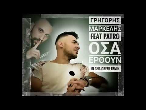 Grigoris Markelis feat. Patro - Osa Erthoun (Mi Gna, Greek Version) ft. (M)