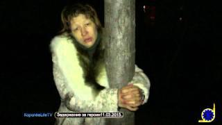 КоролёвLifeTV # Задержание за героин 11 03 2015 В городе Королев по адресу ул. Сакко и Ванцетти д.30(, 2015-03-11T18:39:03.000Z)