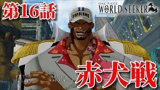 【14話・15話・16話】ワンピース: ワールドシーカー実況プレイ♯8【ボス赤犬戦】 thumbnail