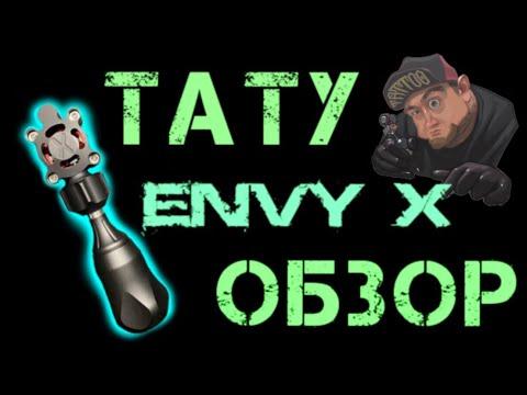 ТАТУ ОБЗОР ENVY X (Evgen Serdyuk)
