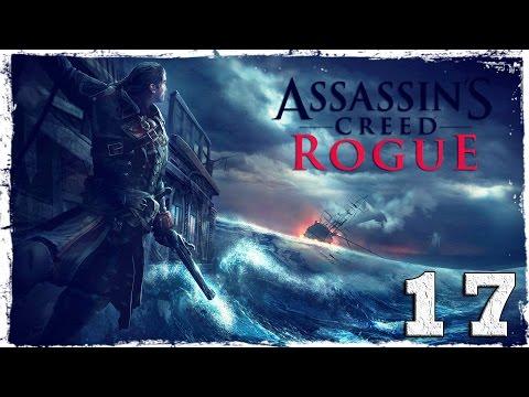 Смотреть прохождение игры Assassin's Creed Rogue. #17: Надежда умирает последней.