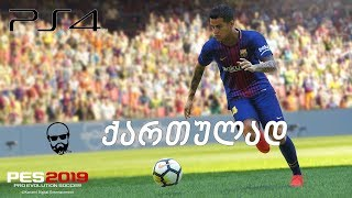 PES 2019 (PS4) DEMO ქართულად