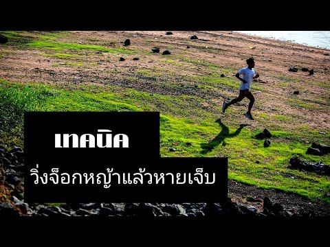 วิ่ง jogging บนหญ้า แล้วหายเจ็บจริงมั้ย?