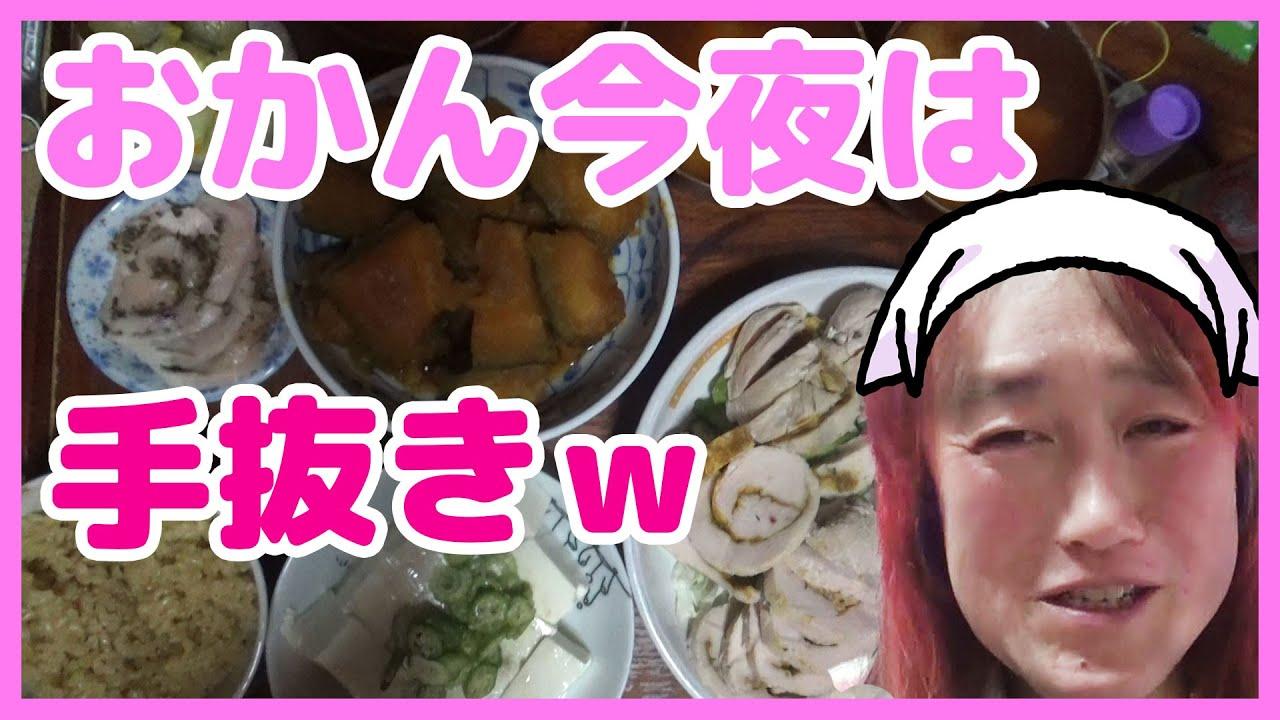 おかんの手抜き晩ごはん】鶏ハムサラダと甘くない南京の煮物☆でも高タンパクよっv