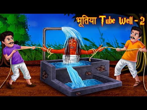 भूतिया Tube Well - PART 2 | चुड़ैल का शिकार | Hindi Stories | Horror Kahaniya | Stories in Hindi |