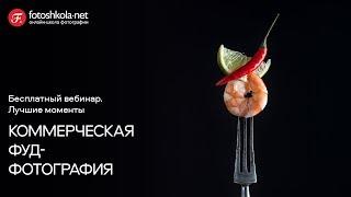 Коммерческая фуд-фотография. Бесплатный вебинар. Лучшие моменты. Fotoshkola.net