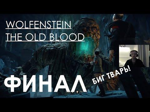Wolfenstein The Old Blood Прохождение на русском ФИНАЛ БОСС МЕРЗОСТЬ
