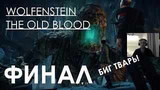 видео Прохождение игры Wolfenstein The Old Blood, главы 1, 2, 3: секреты, миссии, геймплей - как победить в Вольфенштайн Олд Блуд