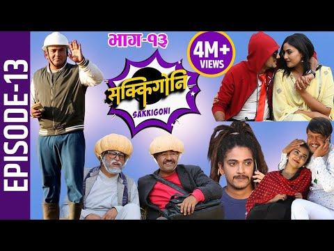 Download Sakkigoni   Comedy Serial   Episode-13   Sitaram Kattel Dhurmus , Arjun, Kumar, Sagar, Hari Mp4 baru