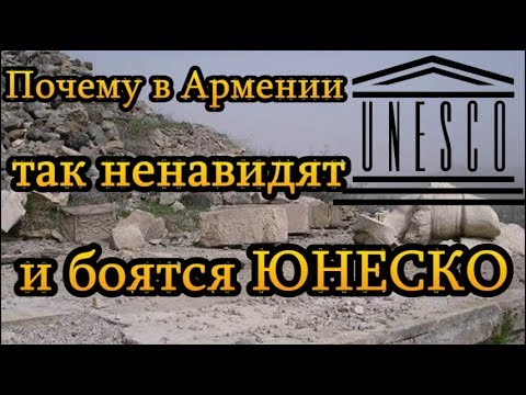 Вот почему в Армении так ненавидят и боятся ЮНЕСКО - ПОДРОБНОСТИ