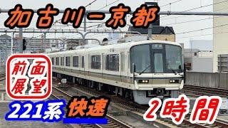 【2時間手持ち縛り撮影前面展望SP】JR神戸線・京都線快速 加古川→京都 221系