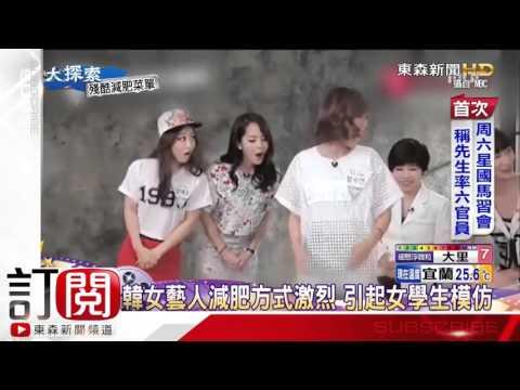 韓星殘忍減肥菜單公開! 只吃藍莓和豆腐?-東森新聞HD