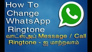 WhatsApp New Trick , Set Custom Ringtone For Whatsapp Message And Calls , Tamil Android Tips