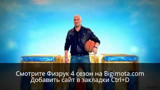 Физрук 4 сезон на Bigimota.com