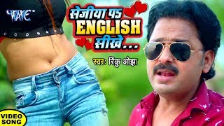 आगया #Rinku Ojha का सबसे हिट Song 2019 Sejiya Pa English Sikhe Bhojpuri Hit Songs 2019