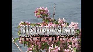 №017「鮭川SAKURAMASU 2006~西村 倫明」パートナーズDVD紹介映像