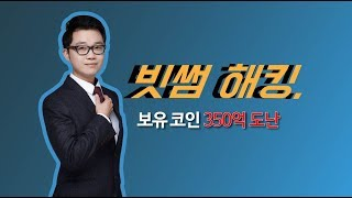 빗썸 해킹, 보유 코인 350억 도난 - 코인마켓레이더 6월 20일