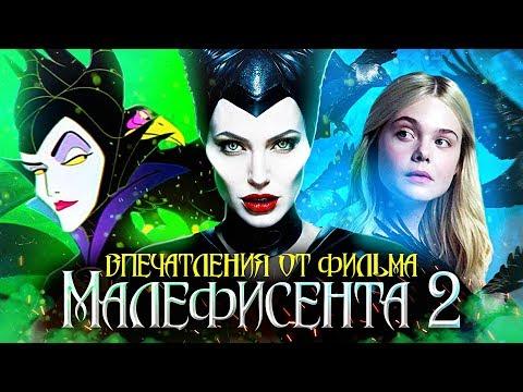 IKOTIKA - Малефисента 2 (Впечатления от фильма) Малефисента, Спящая красавица (микро-обзор)