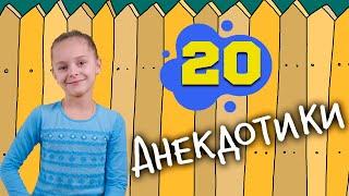 АНЕКДОТИКИ 20 Школа закрыта