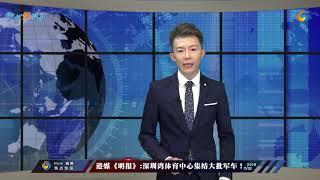 港媒《明报》:深圳湾体育中心集结大批军车!